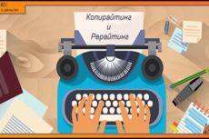 Как стать копирайтером и рерайтером +7 сложностей копирайтинга