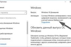 Активация Windows 10 (Активатор KMSAuto, ключ — все способы)