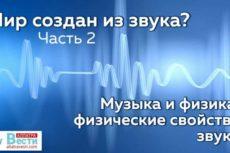 Мир создан из звука? Часть 2. Музыка и физика: физические свойства звука