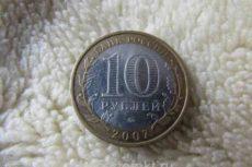 Монеты 10 рублей «Регионы РФ». Стоимость юбилейных и памятных монет