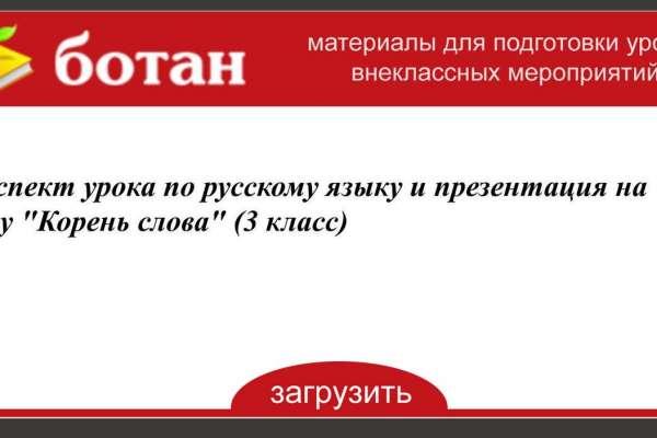 Конспект урока по русскому языку на тему «Слова и предложения» (2 класс)