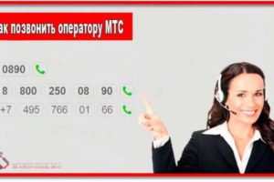 Как позвонить оператору МТС напрямую без ожиданий