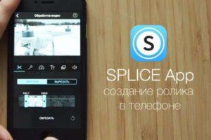 Создание ролика в телефоне: приложение SPLICE для iPhone