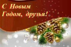 Поздравления с Новым годом друзьям стихи