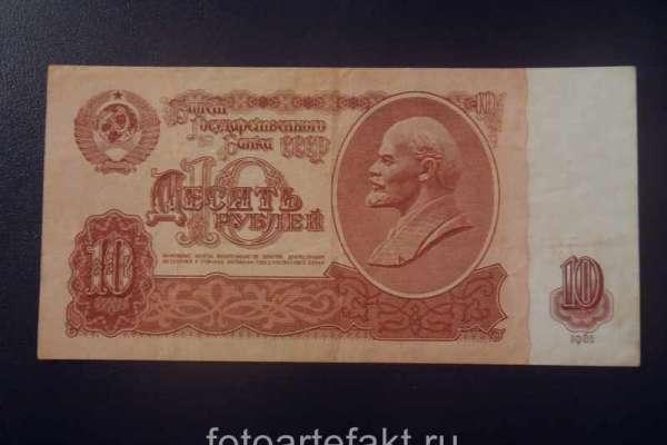 Банкнота 10 рублей 1961 года. Стоимость, описание
