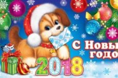 Поздравления с Новым годом Собаки 2018 на телефон