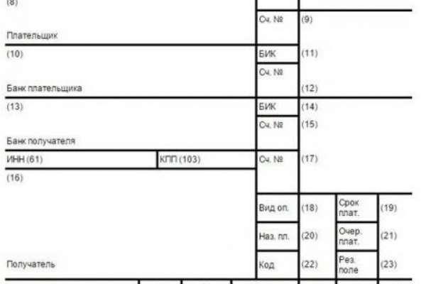 Поле 107 в платежном поручении в 2019: образец заполнения