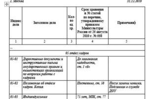 Нумерация приказов в кадровом делопроизводстве