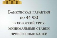 Нужно быстро получить банковскую гарантию по 44 ФЗ ?