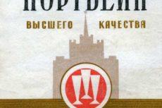 Российский и советский портвейн