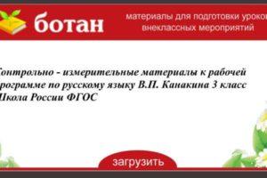 Контрольно — измерительные материалы к рабочей программе по математике 3 класс Школа России ФГОС