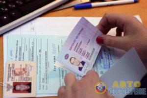 Документы для замены водительского удостоверения — обязательный список