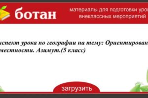 Конспект урока по географии на тему Минеральные ресурсы России 8 класс