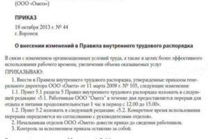 Обеденный перерыв. Статья 108 ТК РФ. Перерывы для отдыха и питания