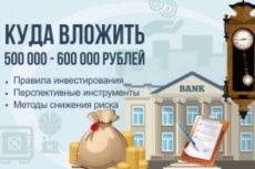 Куда вложить 500000-600000 рублей – 7 прибыльных вариантов