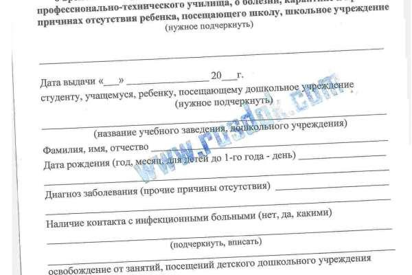Купить справку о болезни в школу спб Справка в бассейн Электрозаводский мост