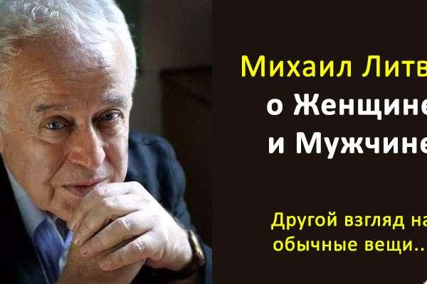 МИХАИЛ ЛИТВАК: ВАШ ЧЕЛОВЕК ВАС НАЙДЕТ! О Мужчине и о Женщине