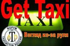Практика или как заработать в Gett и Яндекс.такси