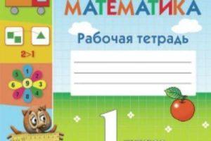 ГДЗ «Математика 1 класс». Рабочая тетрадь 1 часть. Дорофеев, Миракова, Бука. Ответы на задания, решебник