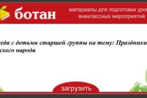 Беседа с детьми старшей группы на тему: Праздники русского народа