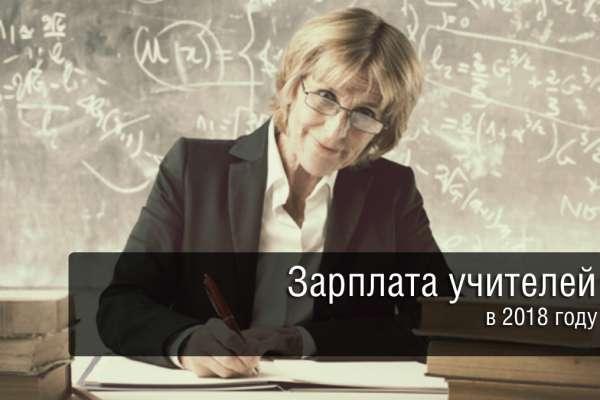 Зарплата учителям в у в России — последнии новости