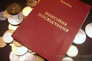 Пенсионная реформа в Украине – 2017