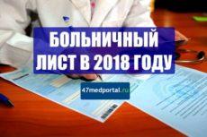Больничный в 2018 году — расчет больничного листа, калькулятор