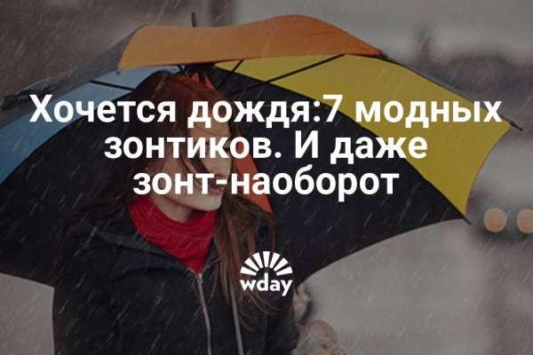 Гид по осени: где купить и как носить самые модные зонты