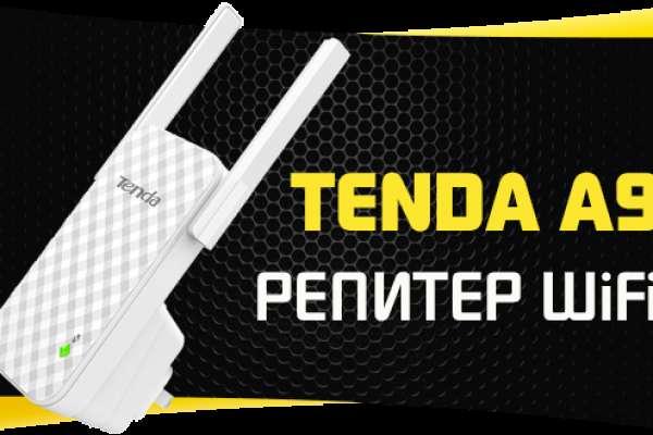 Ретранслятор WiFi Tenda A9 Extender