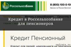 Кредит пенсионерам в Россельхозбанке в 2018 году — условия и проценты