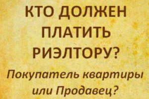 Кто должен платить риэлтору – Покупатель квартиры или Продавец?