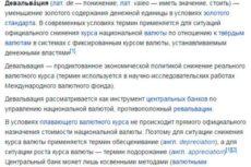 Девальвация — это… (Девальвация рубля простыми словами, примеры из Википедии)