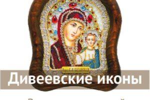 Купить икону в Москве, изготовление и продажа икон на заказ, цены, заказать икону с доставкой – интернет-магазин «Япос»