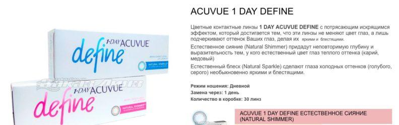 Контактные линзы acuvue define. Изучаем и выбираем.