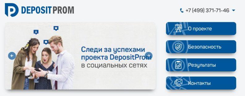 Выгодные варианты инвестирования от Артура Голдомарова, основателя DEPOSITPROM