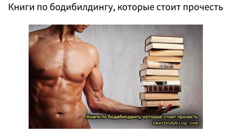 Секреты молодости и красоты в книге «Бодибилдинг для взрослых»