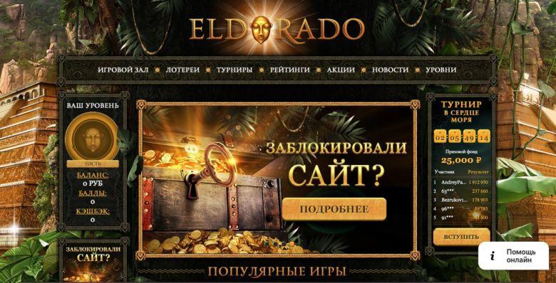 Золото в казино Эльдорадо