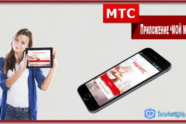 Приложение «Мой МТС»: установка, регистрация, управление