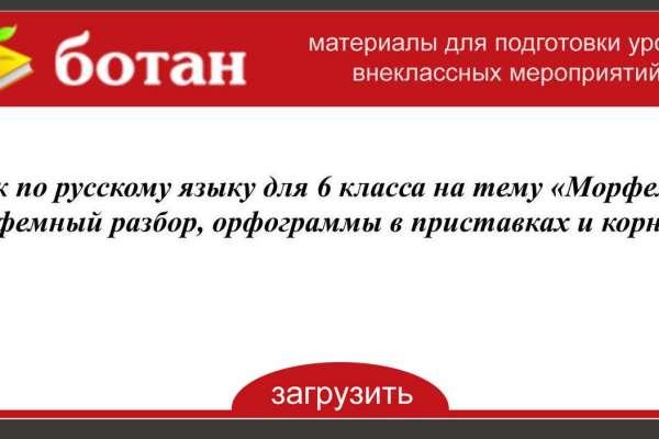 Урок по русскому языку для 6 класса 'Повторение и систематизация изученного в 5 и 6 классах 'Орфография'
