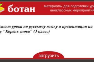 Конспект урока по русскому языку на тему: 'Официально-деловой стиль' (6 класс)