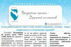 В Санкт-Петербурге профсоюз «Учитель» запустил кампанию «Прозрачные премии – дружный коллектив»