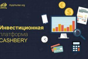 Кэшбери — Отзывы и обзор Cashbery com. Даю бонус 4% от вклада