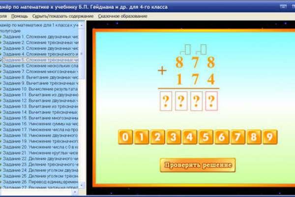 Интерактивный тренажёр по математике для 4 класса к учебнику Гейдман Б.П