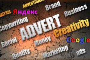 Правила составления эффективных рекламных объявлений на Яндекс Директ. Часть 1