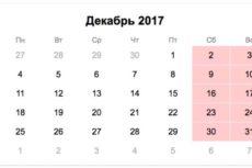 Срок выплаты зарплаты за декабрь 2017 года