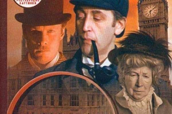 Шерлок Холмс и Доктор Ватсон 1979-1986
