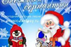 Снежный серпантин. Комплекты детских новогодних, рождественских и песен о зиме