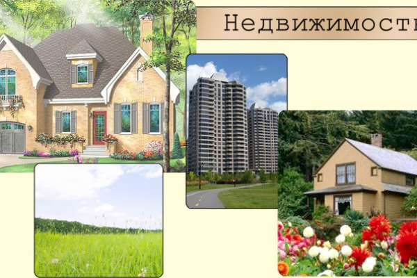 Деньги под залог недвижимости в Екатеринбурге