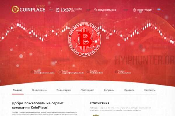 CoinPlace - Отзывы и обзор Coinplace trade. Даю бонус 5% от вклада