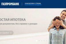 Газпромбанк ипотека процентная ставка 2017 — 2018 калькулятор